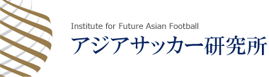 アジアサッカー研究所 Institute for Future Asian Football